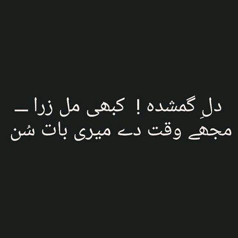 Dil-e-gumshuda