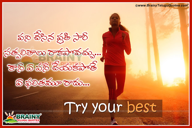 Here is a Telugu Motivation Quotes, Motivation Thoughts in Telugu , TELUGU QUOTATIONS Best Motivation Thoughts and Sayings in Telugu , Telugu Motivation Quotes image,Telugu Motivation HD Wall papers,Telugu Motivation Sayings Quotes, Telugu Motivation motivation Quotes, Telugu Motivation Inspiration Quotes,Telugu Motivation Quotes and Sayings, Telugu Motivation Quotes and Thoughts,Best Telugu Motivation Quotes, Top Telugu Motivation Quotes.