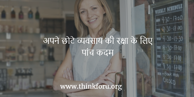 अपने छोटे व्यवसाय की रक्षा के लिए पांच कदम  How to protect your business in hindi