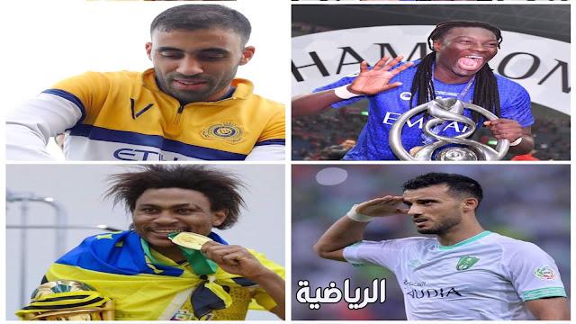 أجانب الأندية السعودية المشاركة في بطولة دوري أبطال آسيا 2020 وموعد الانطلاق.