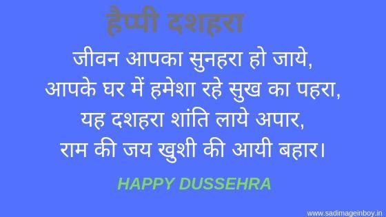 Happy Dussehra Images | Dussehra Images