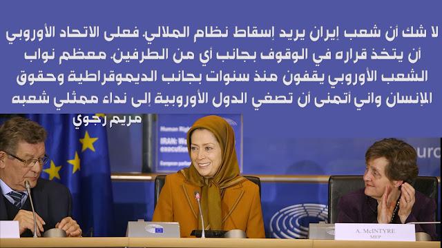 مريم رجوي في البرلمان الأوروبي: