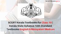 SCERT Kerala Textbooks for Class 10   Kerala State Syllabus 10th Standard Textbooks English Malayalam Medium