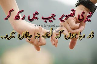 poetry romantic love