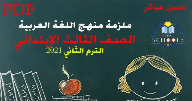 ملزمة منهج اللغة العربية الصف الثالث الإبتدائي الترم الثاني 2021