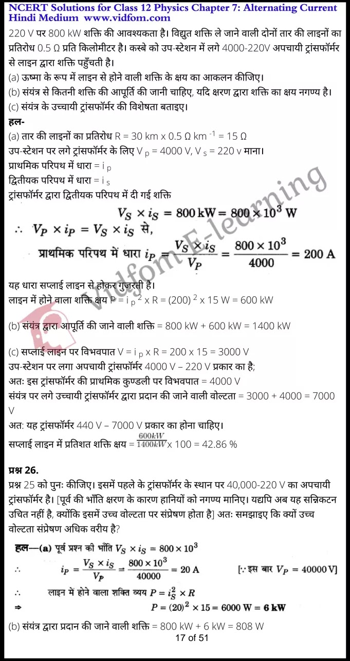 class 12 physics chapter 7 light hindi medium 17