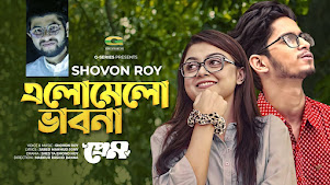 Elomelo Vhabna Lyrics (এলোমেলো ভাবনা) Shovon Roy   Prottoy Heron