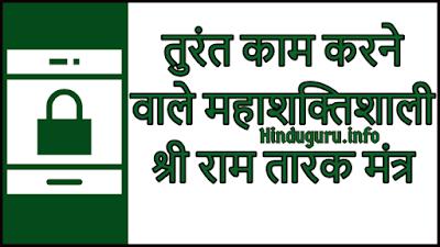 प्राचीन श्री राम तारक मंत्र