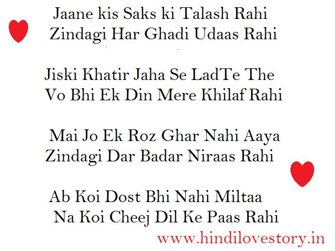 Shayari in Hindi For Love   Latest Shayari in Hindi - Hindi