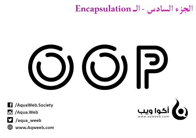 أساسيات و مفاهيم يجب عليك إدراكها حول البرمجة كائنية التوجه OOP ( الجزء السادس- الـ Encapsulation)