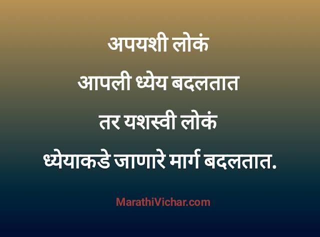 status in marathi life