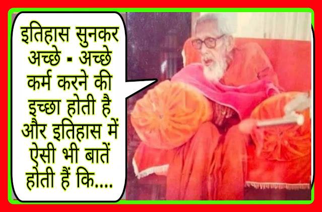 केवल पतिव्रत धर्म से मोक्ष नहीं मिल सकता। इस विषय में प्रवचन करते सद्गुरु महर्षि मेंहीं परमहंस जी महाराज।