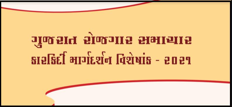 Karkirdi Margardarshan Visheshank Book 2021