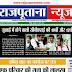 राजपूताना न्यूज़ ई पेपर 26 जून 2020 राजस्थान डिजिटल एडिशन