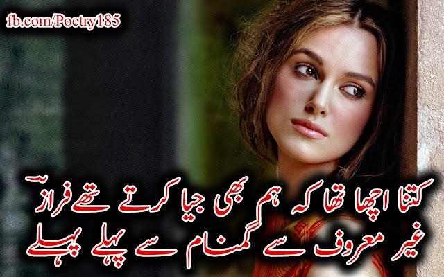 Love Urdu Poetry Sad