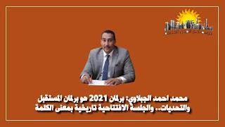محمد احمد الجبلاوي_ برلمان 2021 هو برلمان المستقبل والتحديات.
