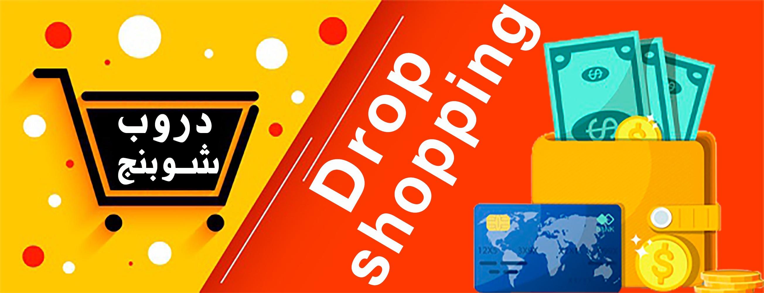 دروب شوبنج Drop Shopping