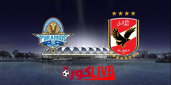 مباراة الاهلي وبيراميدز بتاريخ 17-08-2019 كأس مصر