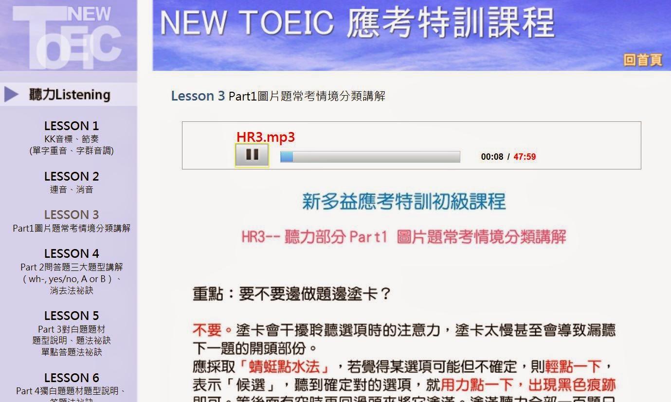 臺北榮總圖書館 News E點通: 圖書館課程-新多益解題戰技:NEW TOEIC應考特訓課程(初級)