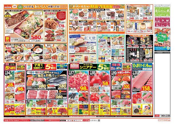 5月14日号 フードスクエア/越谷レイクタウン店