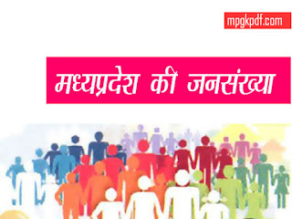 MP Population 2011 GK in Hindi