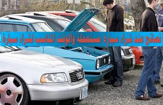 سيارة مستعملة بالتقسيط, سيارة مستعملة قسط, سيارة مستعملة للبيع, سيارة مستعملة الامارات, سيارة مستعملة مصر, سيارة مستعملة الاردن, سيارة مستعملة السعودية, سيارة مستعملة للبيع دبي, سيارة مستعملة للبيع ابوظبي