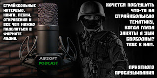 airsoft podcast