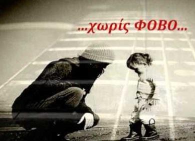 «Έχε το νου σου στο παιδί, γιατί αν γλιτώσει, υπάρχει Ελπίδα»…