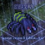 影蜘蛛-拳爪