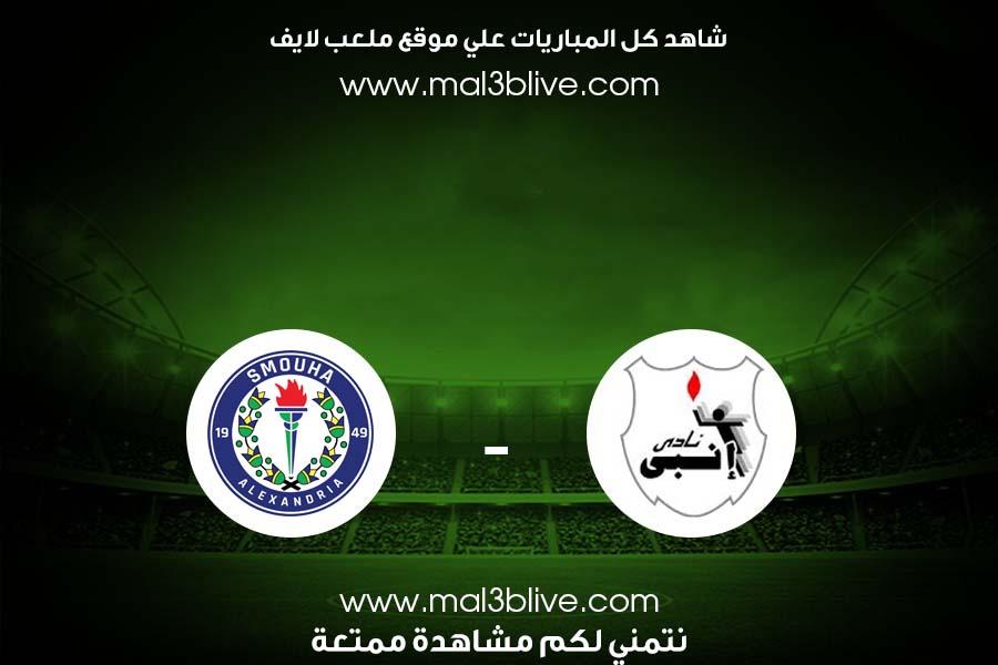 مشاهدة مباراة إنبي وسموحة بث مباشر ملعب لايف اليوم الموافق 2021/08/09 في الدوري المصري
