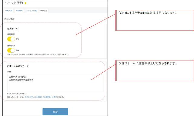 Goope(グーペ)の使い方:イベント予約機能が超便利
