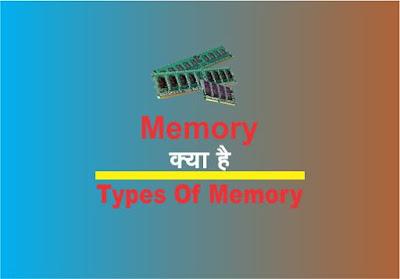 Memory Kya Hai , What Is memory in hindi , types of memory