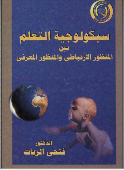 سيكولوجية التعلم pdf