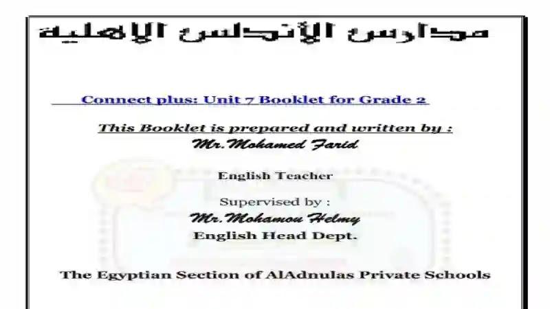 مذكرة اللغة الانجليزية منهج كونكت بلس 2 للصف الثاني الابتدائى الترم الثاني 2021