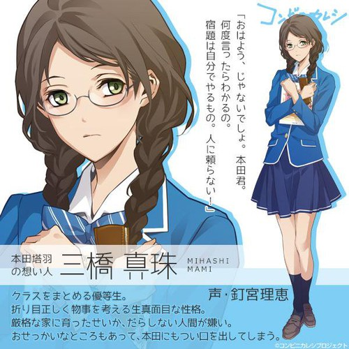 Rie Kugimiya como Mami Mihashi