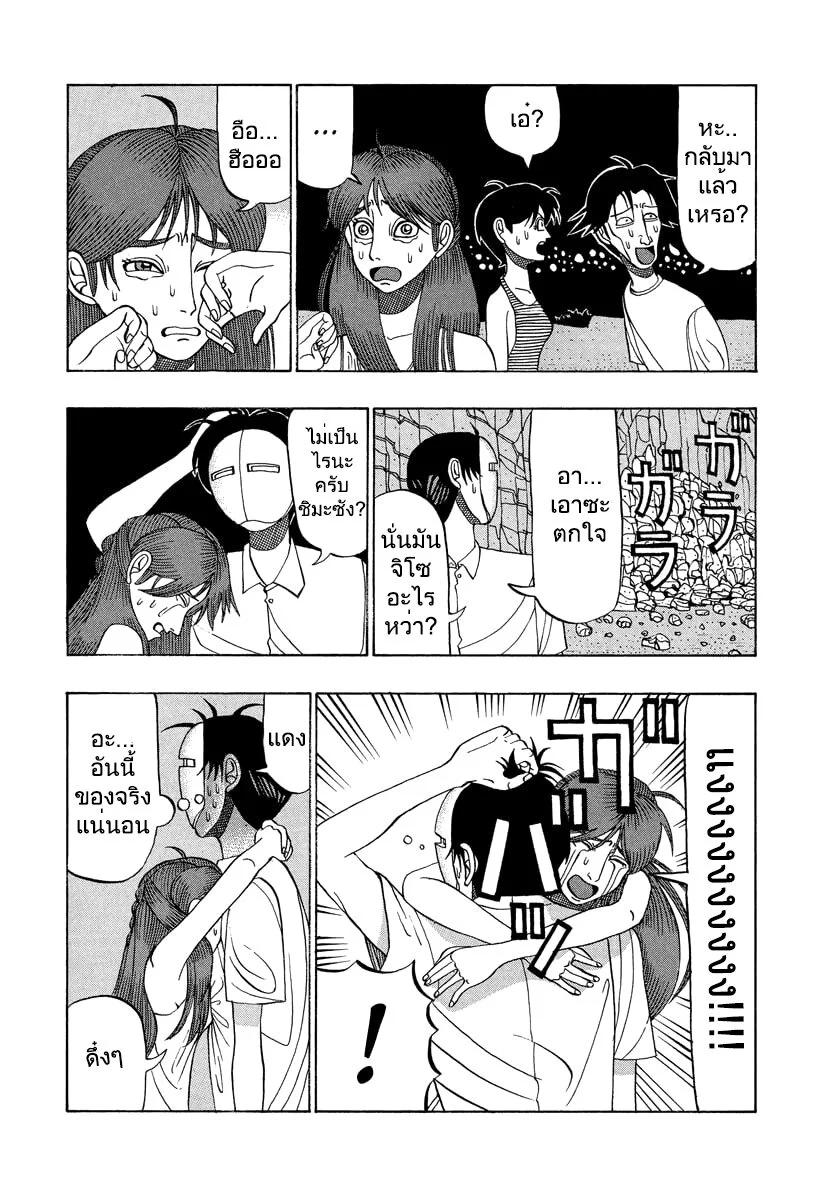 อ่านการ์ตูน Tanikamen ตอนที่ 21 หน้าที่ 15