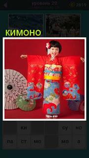 стоит кукла одетая в кимоно красного цвета 20 уровень 667 слов