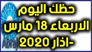 حظك اليوم الاربعاء 18 مارس-اذار 2020