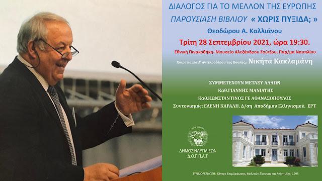 Παρουσίαση του βιβλίου «Χωρίς πυξίδα; 30+ βήματα για την Ευρώπη» στο Ναύπλιο