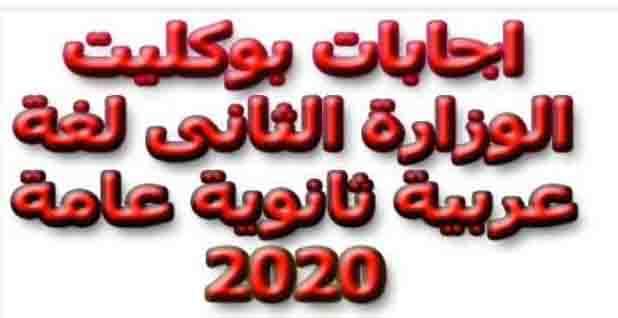 بالفيديو إجابات البوكليت التجريبى الثانى الاسترشادي لغة عربية للصف الثالث الثانوى 2020