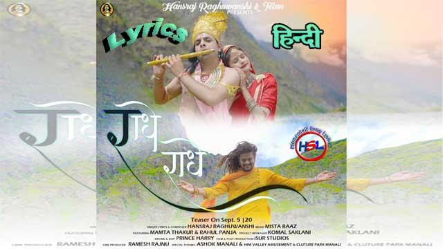 Radhe Radhe Lyrics in Hindi Singer Hansraj Raghuwanshi