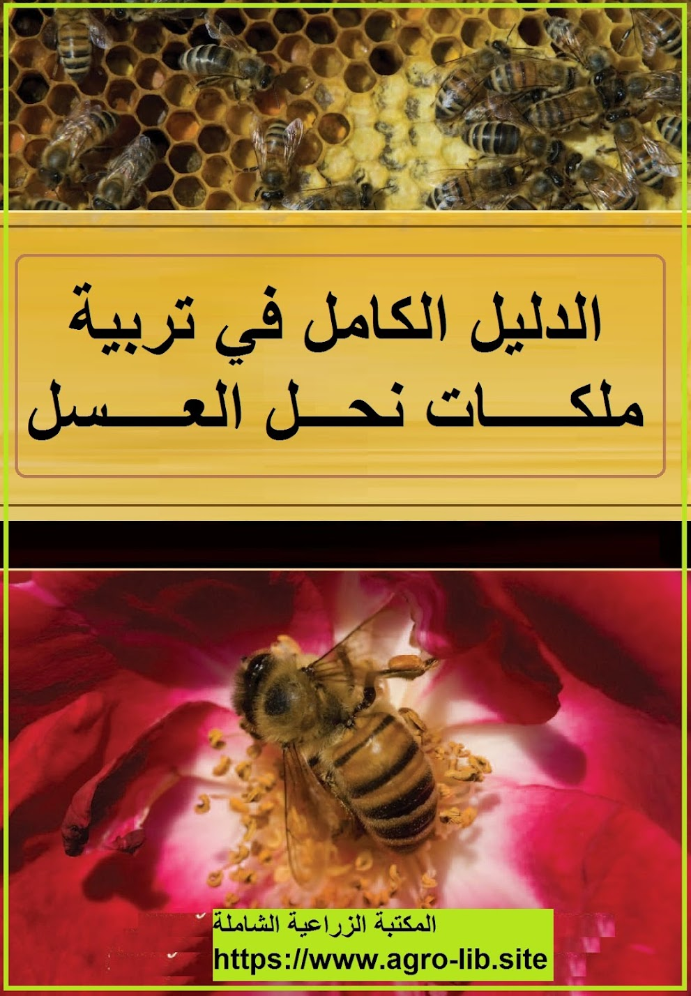 كتاب : الدليل الكامل في تربية ملكات نحل العسل