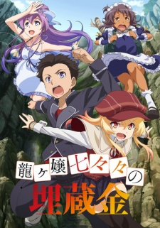 Download Ryuugajou Nanana no Maizoukin BD Batch Subtitle Indonesia