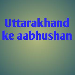 uttarakhand ke aabhushan