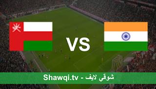 مشاهدة مباراة الهند وعمان بث مباشر اليوم بتاريخ 25-03-2021 في تصفيات كأس امم افريقيا