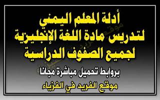 أدلة المعلم اليمني لمادة اللغة الإنجليزية pdf، دليل المعلم للغة الإنجليزية للصف السابع، الثامن، التاسع، الأول الثانوي، الثاني الثانوي، الثالث الثانوي، اليمن، دليل المعلم انجليزي لجميع الصوف pdf