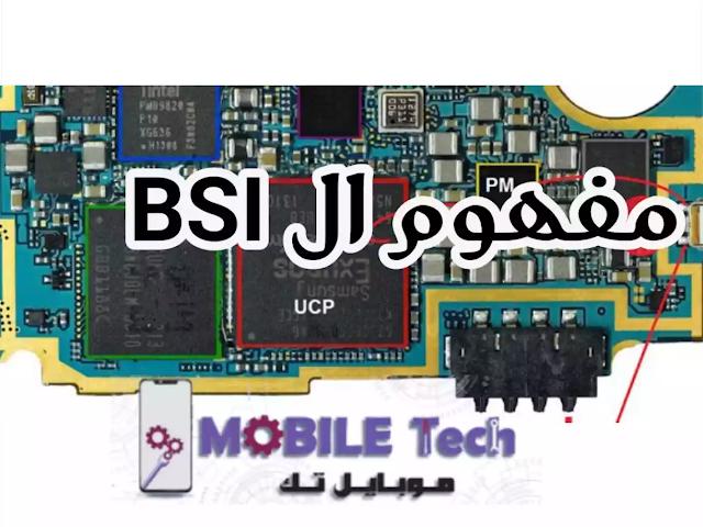 مفهوم ال BSI