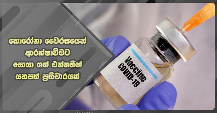 https://www.gossiplanka.com/2020/07/vaccine-for-corona.html