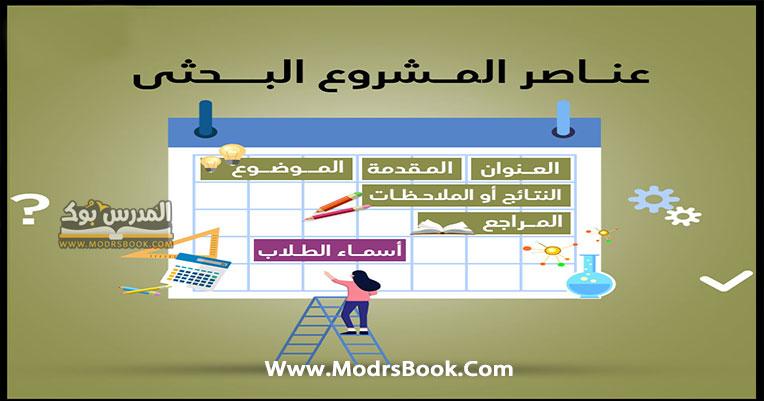 خطوات كتابة بحث , طريقة كتابة بحث في مادة اللغة العربية , طريقة كتابة بحث في مادة الرياضيات , طريقة كتابة بحث في مادة العلوم , طريقة كتابة بحث في مادة الأنجليزي ,