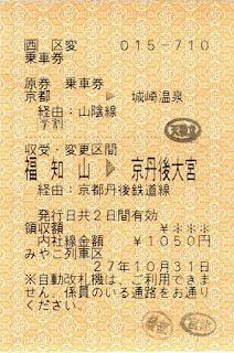 JR西日本 車内補充券(車補) 区変 原券:京都→城崎温泉 変更区間:福知山→京丹後大宮 学割
